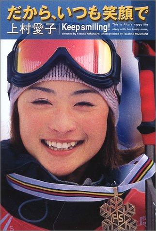 スノーボード 上村愛子