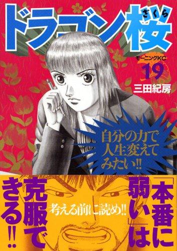 ドラゴン桜 19 (19)