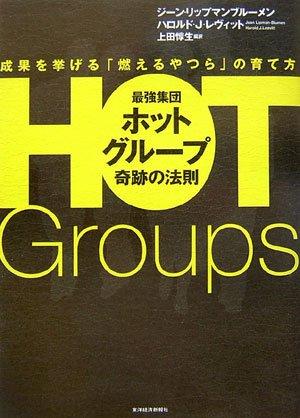 最強集団ホットグループ奇跡の法則?成果を挙げる「燃えるやつら」の育て方