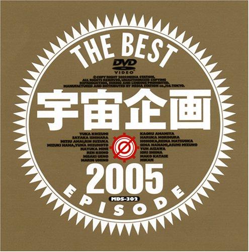 宇宙企画 THE BEST EPISODE 2005