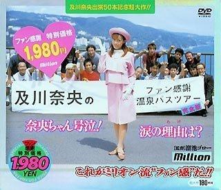 及川奈央のファン感謝温泉バスツアー 完全版