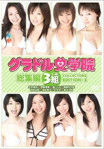 限定1000枚DVD版「グラドル女学院」総集編(3)