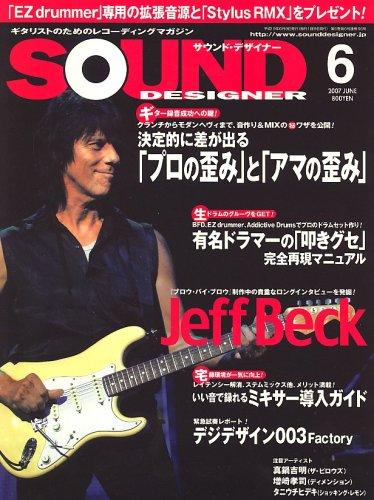 SOUND DESIGNER (サウンドデザイナー) 2007年 06月号 [雑誌]