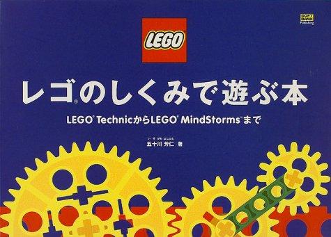 レゴのしくみ