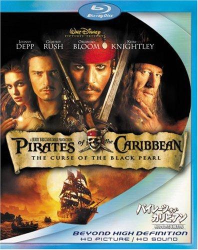 パイレーツ・オブ・カリビアン 呪われた海賊たち (Blu-ray Disc)