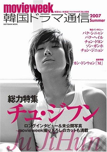 韓国ドラマ通信 2007 Summer