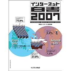インターネット白書2007