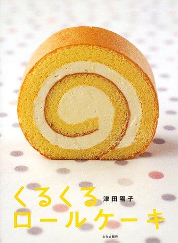 くるくるロールケーキ