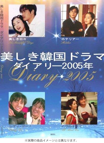 美しき韓国ドラマダイアリー2005年