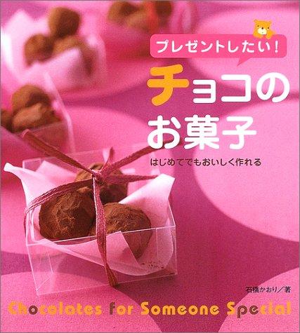 プレゼントしたい!チョコのお菓子—はじめてでもおいしく作れる