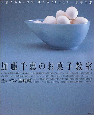 加藤千恵のお菓子教室―全レッスン・基礎編 (講談社のお料理BOOK)