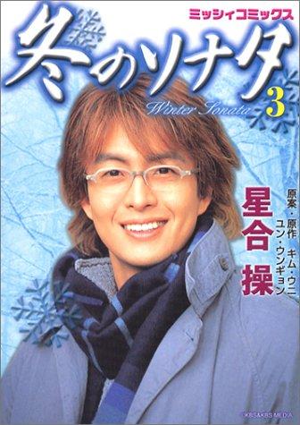 コミック版 冬のソナタ(3)
