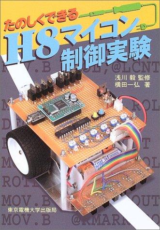 H8 マイコン 制御 実験