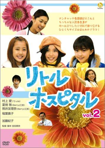 リトル・ホスピタル Vol.2