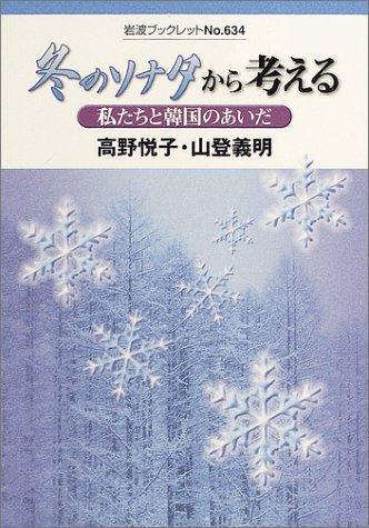 冬のソナタから考える―私たちと韓国のあいだ