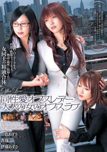 同性愛オフィスレディー大人の女のオフィスラブ 一色あずさ,杏珠,伊藤あずさ