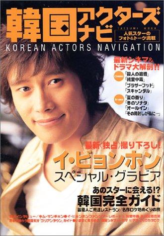 韓国アクターズ ナビ