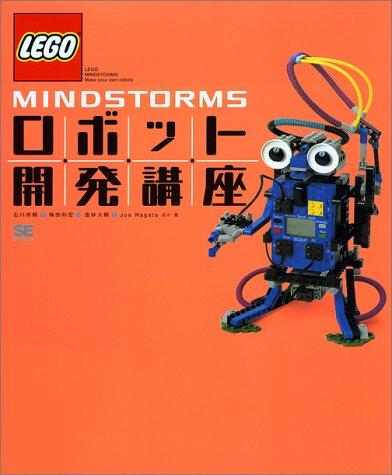 ロボット開発講座