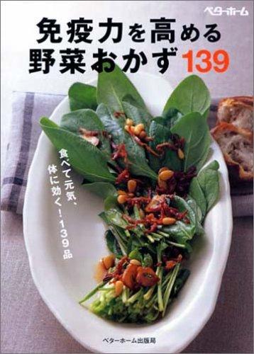 野菜 免疫力