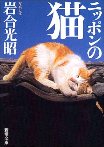 ニッポンの猫 新潮社