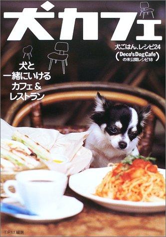 犬 カフェ