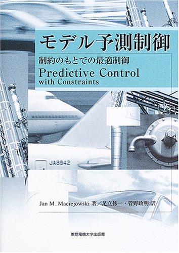モデル予測制御