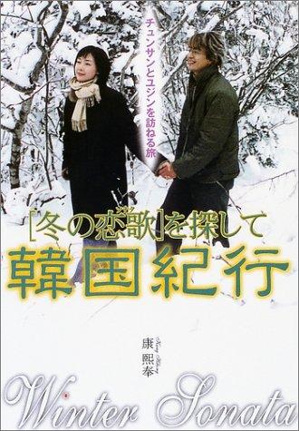 「冬の恋歌(ソナタ)」を探して韓国紀行―チュンサンとユジンを訪ねる旅