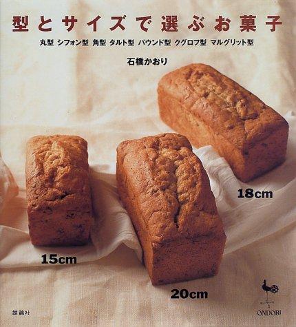 型とサイズで選ぶお菓子