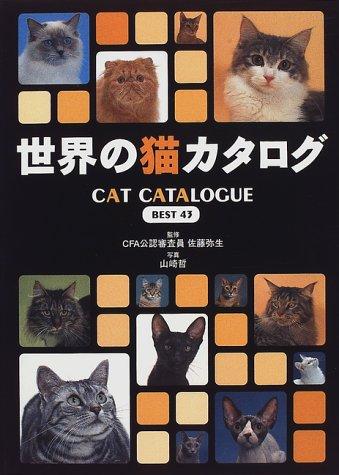 世界 猫 カタログ