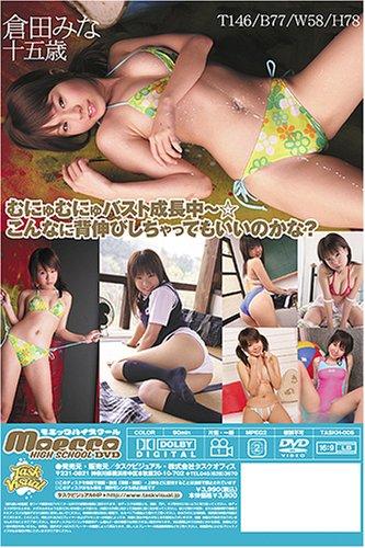 【moeccoハイスクール】 倉田みな・おクチに恋人 画像2