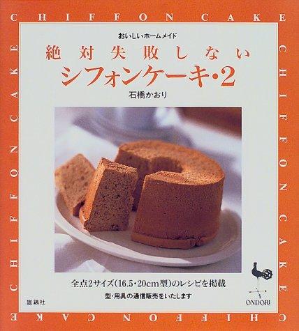 絶対失敗しないシフォンケーキ〈2〉