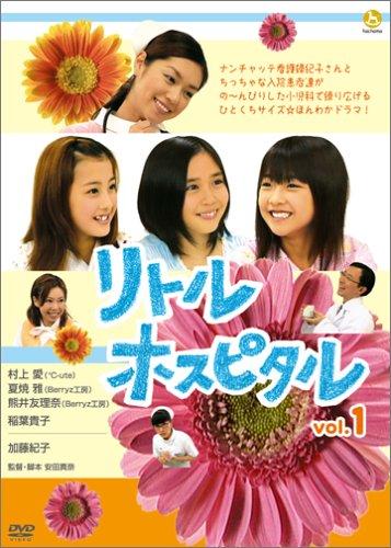 リトル・ホスピタル Vol.1
