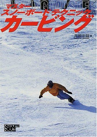 スノーボード カービング