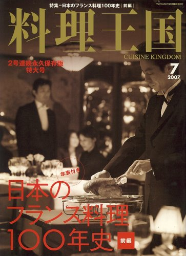 料理王国 2007年 07月号 [雑誌]