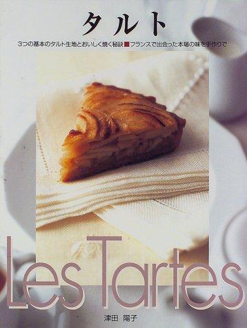 タルト—3つの基本のタルト生地とおいしく焼く秘訣 フランスで出会った本場の味を手作りで
