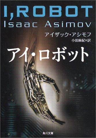 ロボット アシモフ
