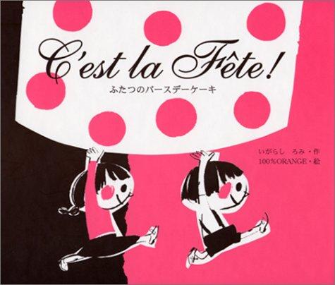 C'est la fete!—ふたつのバースデーケーキ