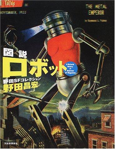 図説 ロボット