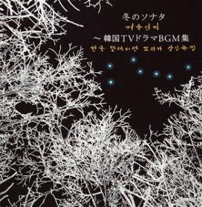 冬のソナタ ~韓国 TVドラマ BGM集