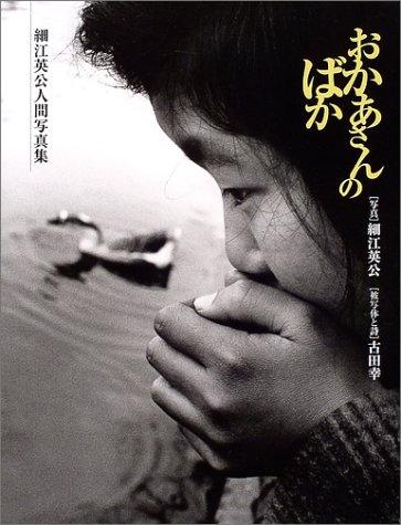 おかあさんのばか―細江英公人間写真集