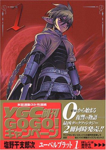 ユーベルブラット 1 (1) (ヤングガンガンコミックス)