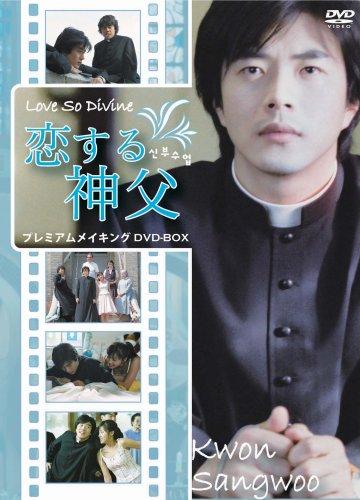 「恋する神父」プレミアムメイキングDVD-BOX