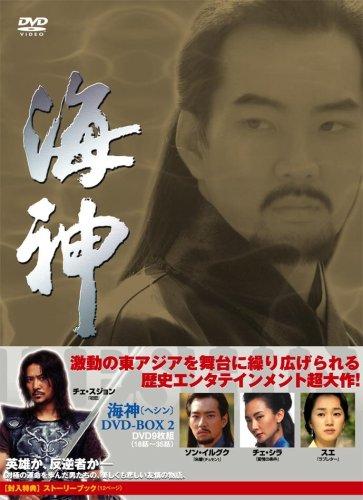 海神-HESHIN- [ヘシン] DVD-BOX 2