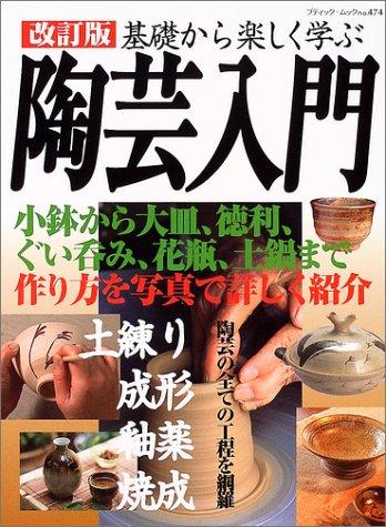 陶芸入門―基礎から楽しく学ぶ (ブティック・ムック (No.474))
