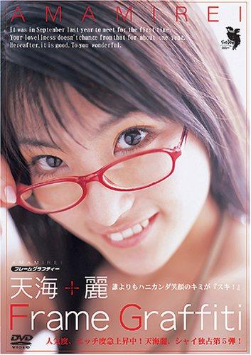 Frame Graffiti メガネをかけた天海麗