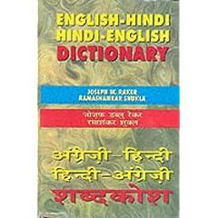 English-Hindi and Hindi-English Dictionary