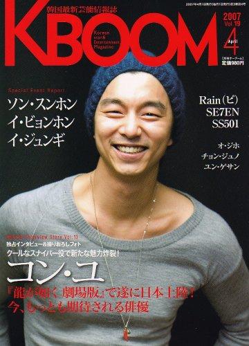 K・BOom (ブーム) 2007年 04月号 [雑誌]