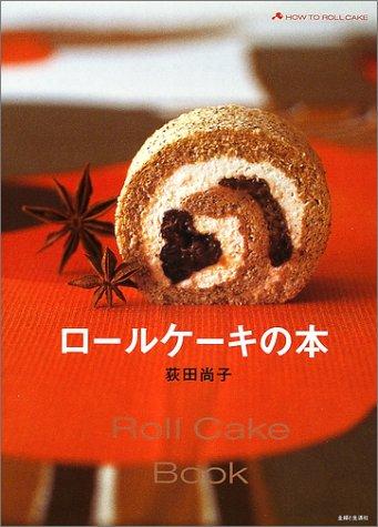 ロールケーキの本