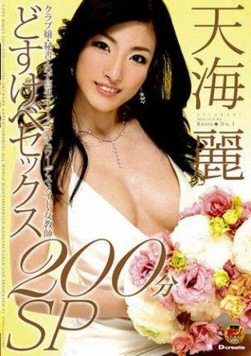 天海麗 どすけべセックス200分SP  クラブ嬢・秘書・女子高生・ナース・スチュワーデス・メイド・女教師