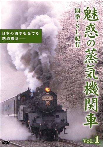 魅惑の蒸気機関車~四季・SL紀行~ Vol.1